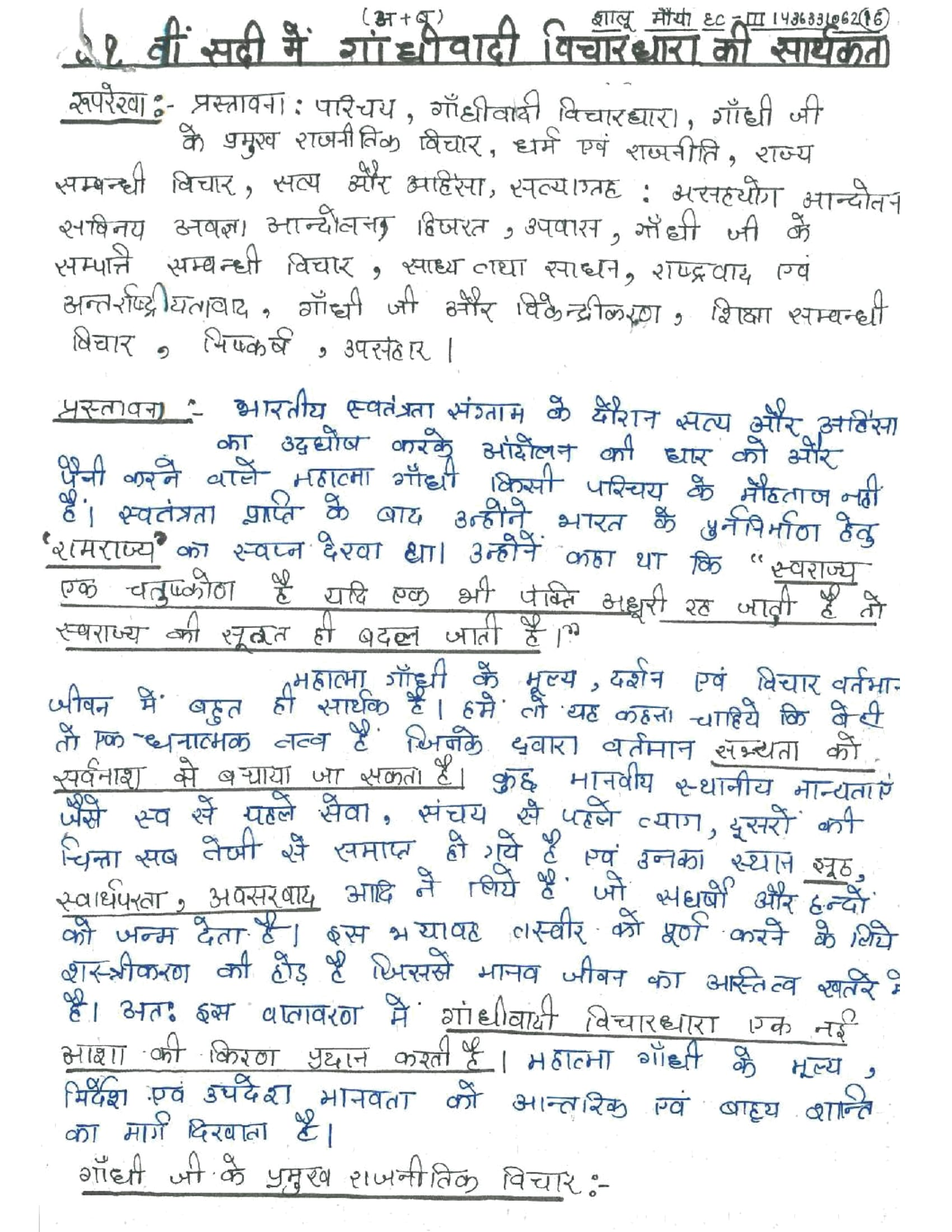 brain drain essay in hindi