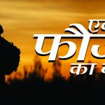 Heart-rending thoughts of a soldier expressed by Alok Kulshrestha