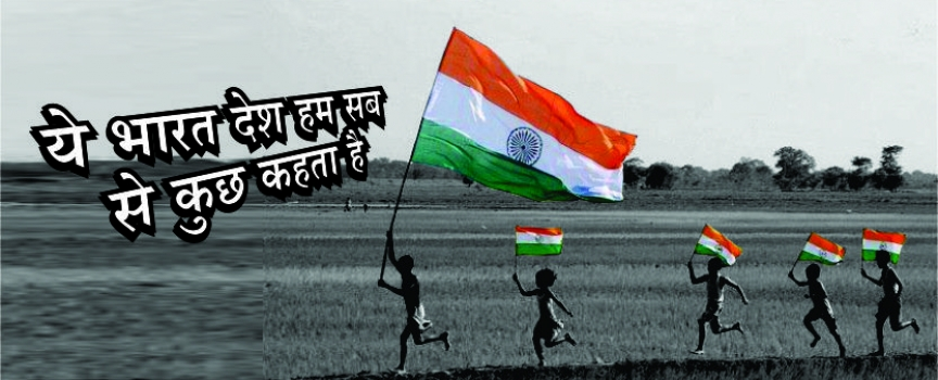 A message to all Indians by Nikhil Srivastava