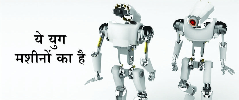 Machine Rule by BLOGGER LOKENDRA MANI MISHRA 'DEEPAK'