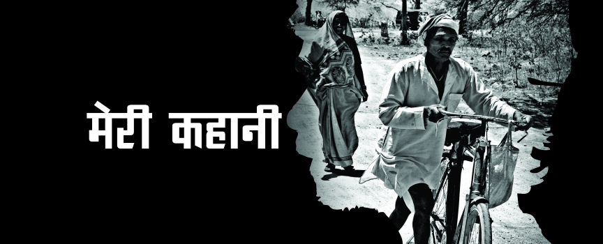 'Meri Kahaani' a story of Grit and Determination by Mohd. Arif