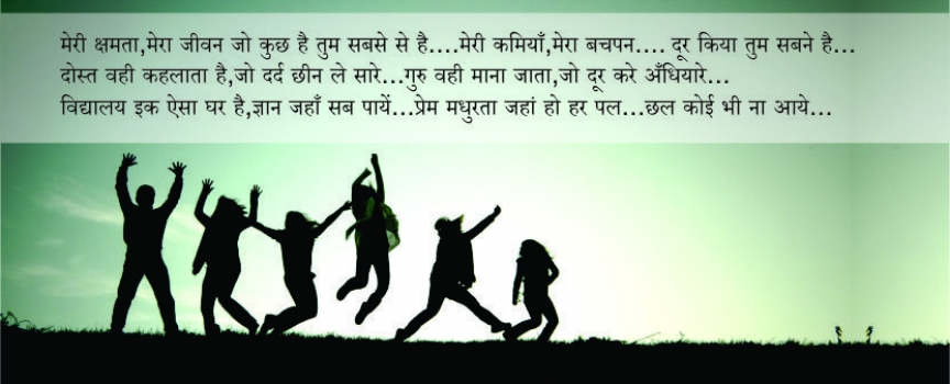 Ode to Teachers and Friends by Kaustubh Pal